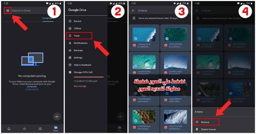 خطوات استرجاع الصور المحذوفة في صور جوجل